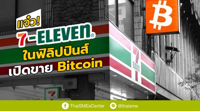แจ๋ว! 7-Eleven ทุกสาขาในฟิลิปปินส์ เปิดขาย Bitcoin แล้ว