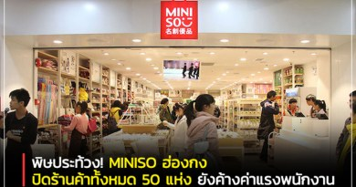 พิษประท้วง! MINISO ฮ่องกงปิดร้านค้าทั้งหมด 50 แห่ง ยังค้างค่าแรงพนักงาน