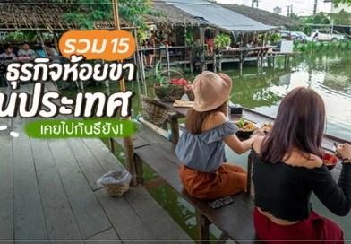 รวม 15 ธุรกิจห้อยขาในไทย เคยไปกันรึยัง!