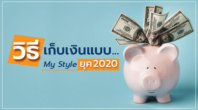 วิธีเก็บเงินแบบ My Style ยุค 2020