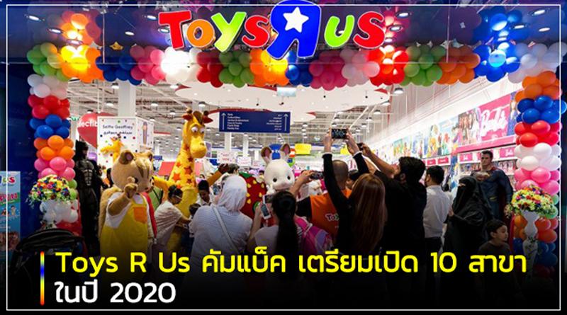 Toys R Us คัมแบ็ค เตรียมเปิด 10 สาขาในปี 2020