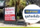 10 สาเหตุธุรกิจเจ๊งไว (จากกระทู้เด็ด Pantip)