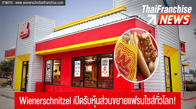 TF News   Wienerschnitzel เปิดรับหุ้นส่วนขยายแฟรนไชส์ทั่วโลก!