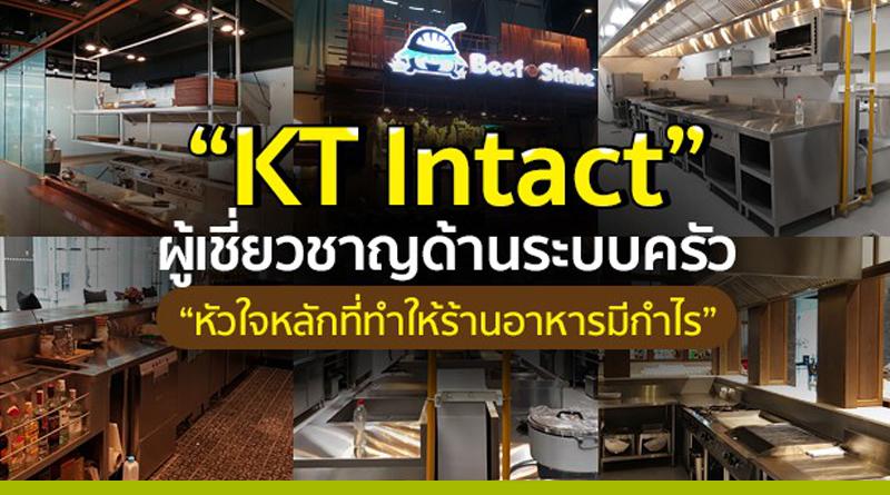 """""""KT Intact"""" ผู้เชี่ยวชาญด้านการวางระบบครัว """"หัวใจหลักที่ทำให้ร้านอาหารมีกำไร"""""""