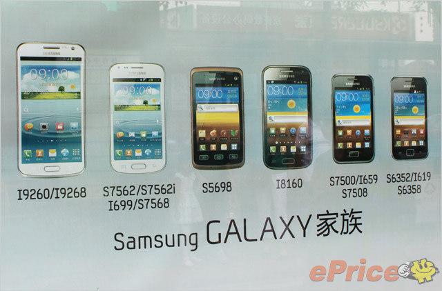 galaxy-premier-china-ad