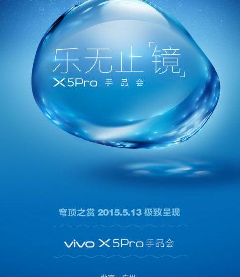 vivo x5pro invite