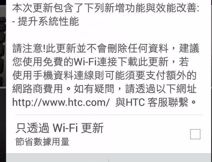 HTC One A9 Update