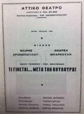 ΑΝΔΡΕΑΣ ΜΠΑΡΚΟΥΛΗΣ
