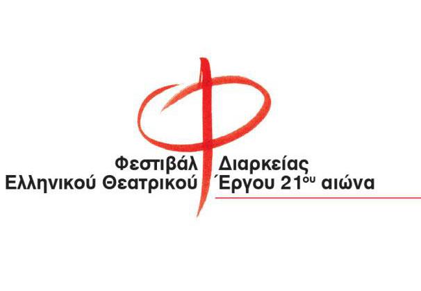 3ο Φεστιβάλ Ελληνικού θεατρικού έργου 21ου αιώνα