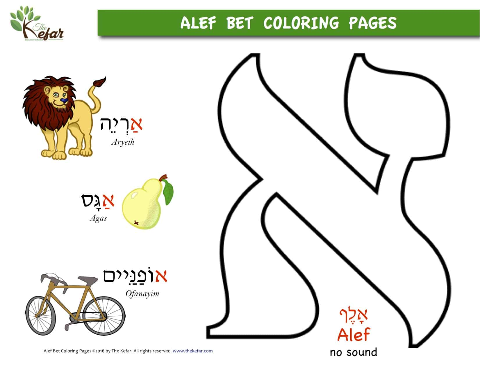 alef bet coloring pages