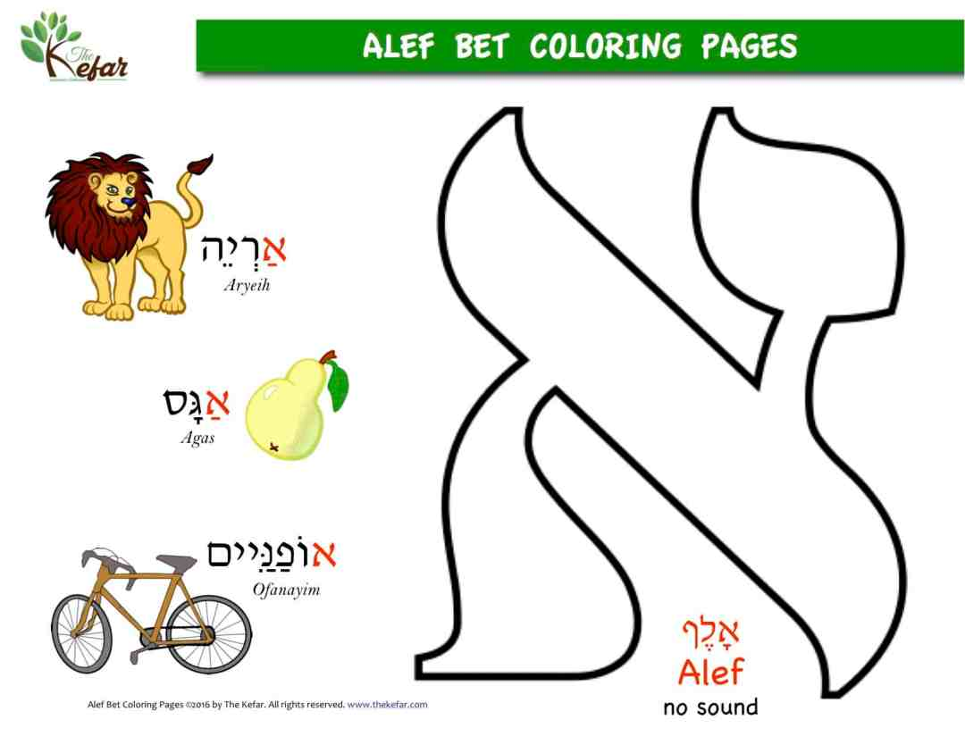 Uncategorized Alef Bet Coloring Pages 100 ideas alef bet coloring pages on gerardduchemann com free printable torah tots lamed the learning center kefar