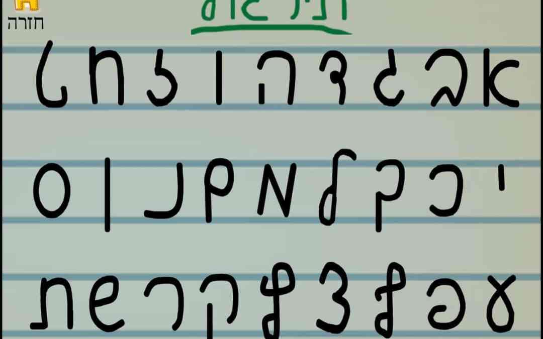 Revi'i Review: Hebrew Handwriting (כתב יד בעברית)