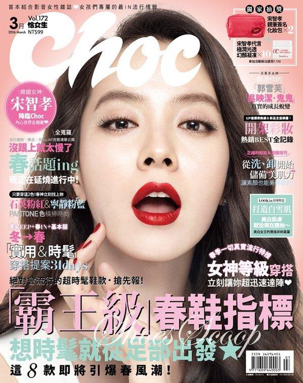 Cover Girl Song Ji Hyo