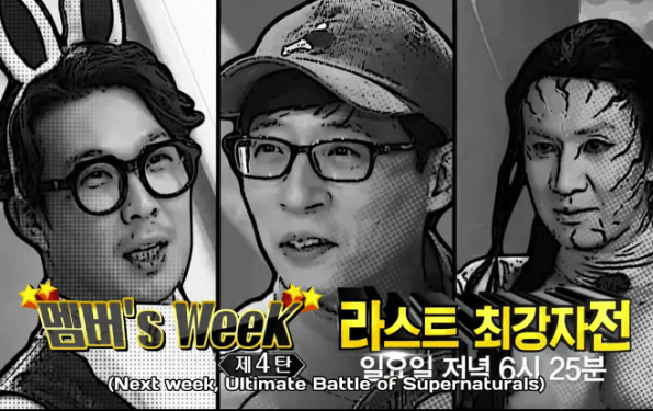 Running Man Ep 336: Ultimate Battle Of Supernaturals