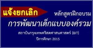 hcd2015-tn-cancel