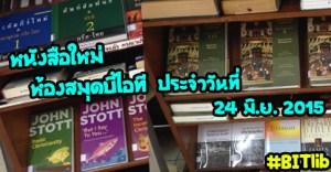 newbooks-fb-links-thumbnail_20150624