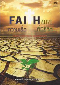 Cover-Faith-Alive-book-edit