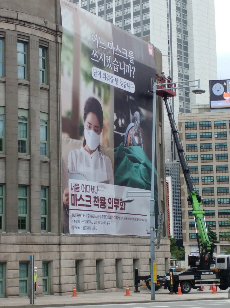 """""""What mask do you prefer?"""" - Public Health poster at Seoul City Hall"""