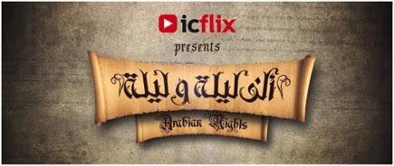 icflix-alf-leila-we-leila-00