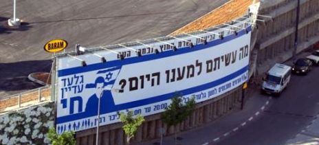 Deciding on big issues - poster calling for release of Gilad Shalit in Tel-Aviv