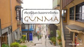 gunma_main