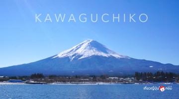 kawaguchiko main