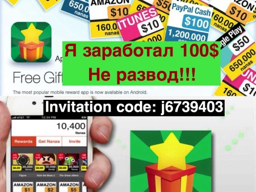 Medium Of Appnana Invitation Codes