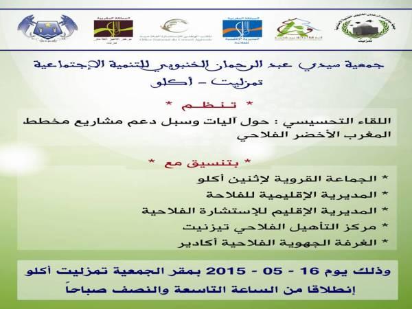 جمعية سيدي عبد الرحمان