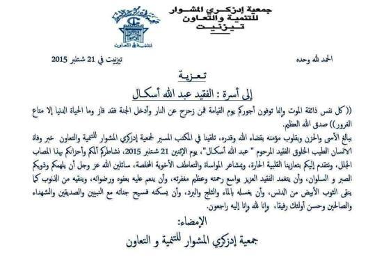 نعي و تعزية عبد الله أسكال