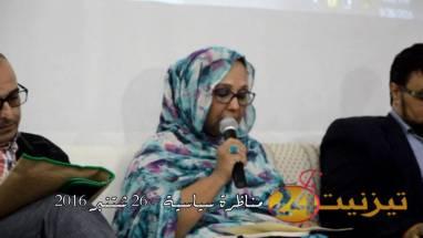 مناظرة سياسية بتيزنيت : شفاء ماء العينين حزب الحركة الشعبية