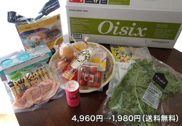 Oisix・オイシックスお試しセットのブログ画像