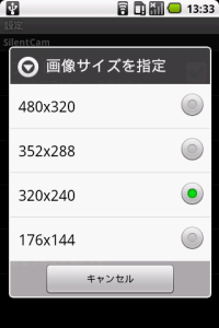 SilentCam Ver.0.4.0
