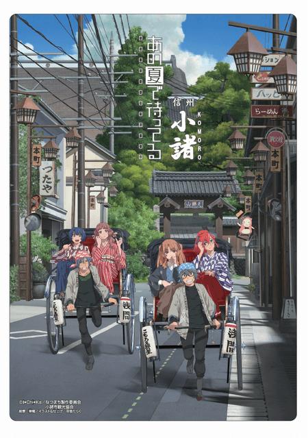なつまちオリジナル下敷き(525円)