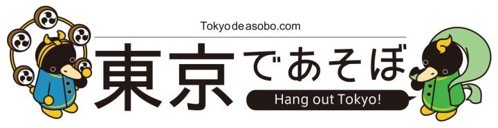 東京で遊ぼう-Hang out Tokyo