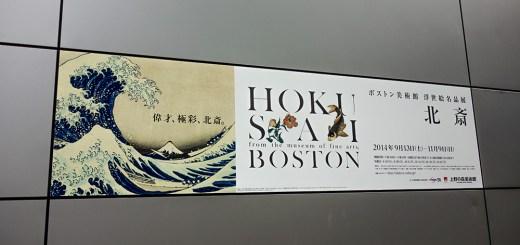 ボストン美術館浮世絵名品展 北斎@上野の森美術館