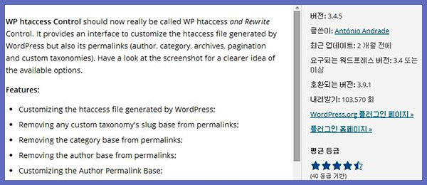 워드프레스 플러그인 WP htaccess Control 살펴보기 wordpress-plugin-wp-htaccess-editor-04