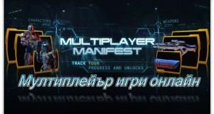 Multiplayer-мултиплейър-онлайн-игри