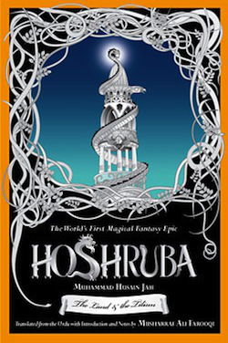 Hoshruba: The Land and the Tilism Book 1 Episodes 1-50