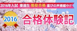 20160218_taikenki_250_100
