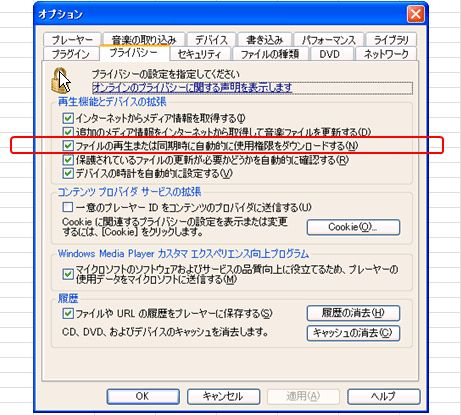 WMPオプション_プライバシー画面