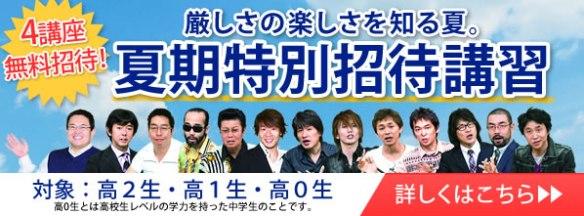 tokubetsu_summer_LL