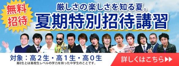 tokubetsu_summer_LL1