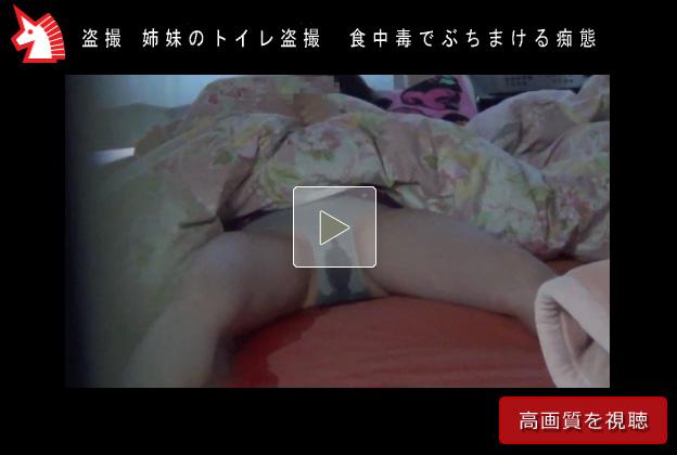 【お漏らし盗撮動画】閲覧注意…女子大生の姉やJCの妹が食中毒でトイレに間に合わず糞尿撒き散らした件ww