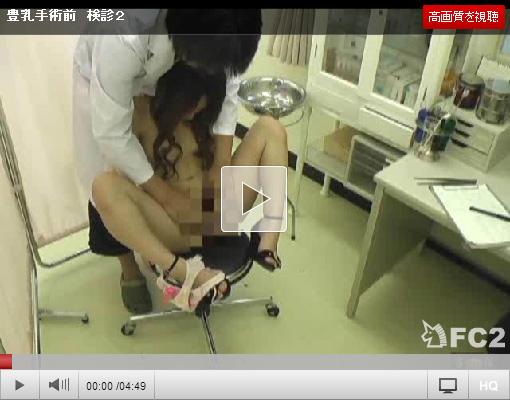 【病院盗撮動画】貧乳がコンプレックスの20歳エステ店員が豊胸手術前の検診で変態医師の診察開始ww