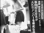 【芸能人盗撮画像】AKB48の元役員がリアルにシャワーや着替え盗撮して15時間に及ぶ映像が流出してた件…