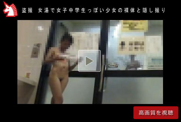 【ロリ銭湯盗撮動画】一瞬写った女湯でのJC…モザイクかかったが体型で完全にアウトな件ww