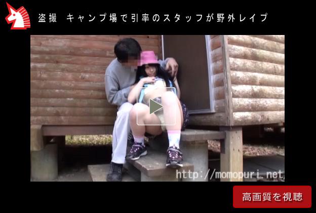 【JSレイプ盗撮動画】親とキャンプ楽しむ女の子をボランティアスタッフが青姦した流出映像…