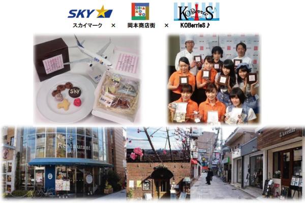 sky_kobe