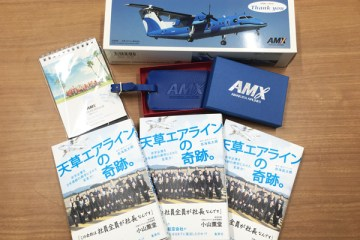 amakusa_present