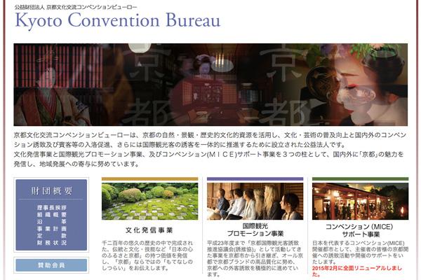 京都文化交流コンベンションビューロー